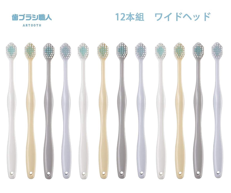 水平妥協誇張歯ブラシ職人Artooth ? 田辺重吉 磨きやすい歯ブラシ ワイド 6列レギュラー AT-30 (12本組)