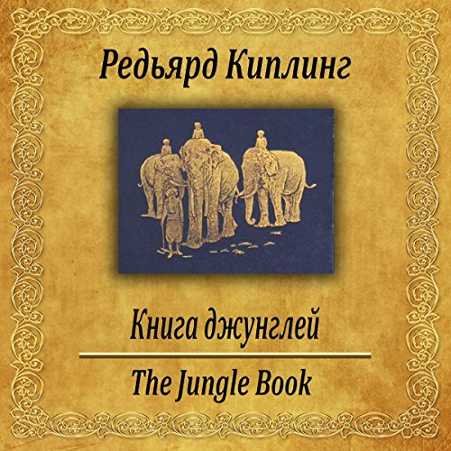 Kniga dzhungley audiobook cover art