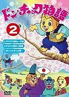 ドン・チャック物語2 [DVD]
