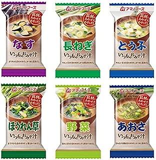 アマノフーズ フリーズドライ いつものおみそ汁 人気 6種類30食 セット (即席 インスタント みそ汁)