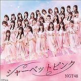 NGT48 【Amazon.co.jp限定】シャーベットピンク(TYPE-B)(DVD付)(特典:内容未定付)