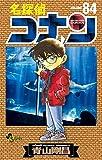 名探偵コナン / 84 ポストカード付き 特別版 (少年サンデーコミックス)