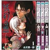 妖幻の血 4巻セット(ガンガンコミックス)