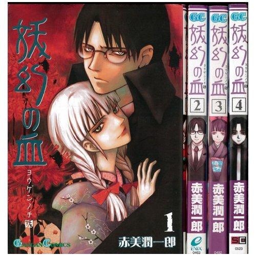 妖幻の血 4巻セット(ガンガンコミックス)の詳細を見る