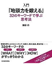 入門『地頭力を鍛える』 32のキーワードで学ぶ思考法