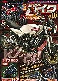 G-WORKS バイク Vol.19 2020 SUMMER (サンエイムック Gワークスバイクシリーズ)