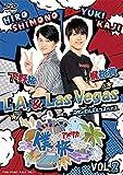 僕らがアメリカを旅したら VOL.2 下野紘・梶裕貴/L.A.&Las Vegas[DSTD-20202][DVD]
