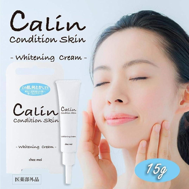 抵当チェス繰り返しCalin(カリン) Condition Skin ‐Whitening Cream‐(ホワイトニングクリーム) 医薬部外品 15g