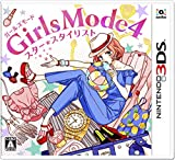投げ売り堂 - Girls Mode 4 スター☆スタイリスト - 3DS_00
