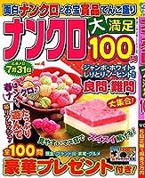 ナンクロ大満足100問(4) 2020年 03 月号 [雑誌]: 漢字大満足100問 増刊