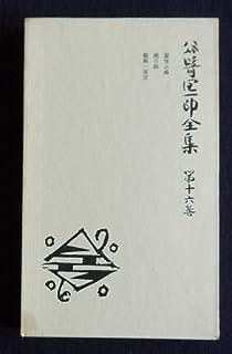 谷崎潤一郎全集〈第16巻〉 (1958年)