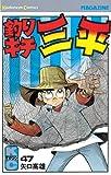 釣りキチ三平(47) (週刊少年マガジンコミックス)