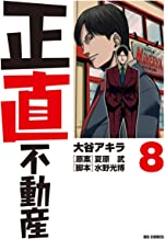 表紙: 正直不動産(8) (ビッグコミックス)   夏原武