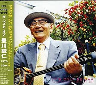 It's only セイ小~ベスト・オブ・登川誠仁 1975~2004