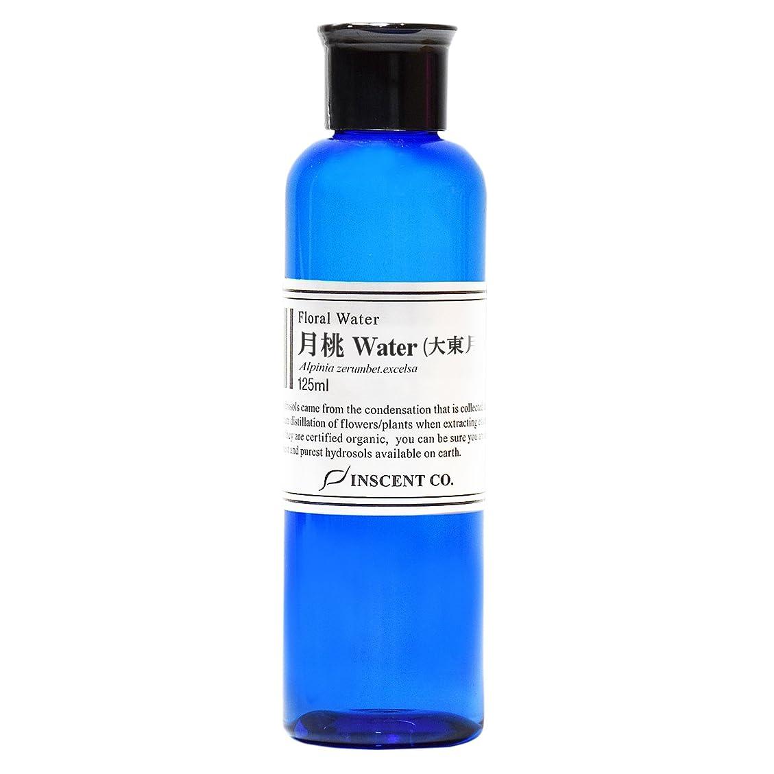突き出すロデオアラブ人フローラルウォーター 月桃 (げっとう) ウォーター (月桃水) 125ml (ハイドロゾル/芳香蒸留水) ※月桃独特の薬草が焦げたような香りがあります。