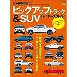 別冊Lightning Vol.116 ピックアップトラック&SUVバイヤーズガイド[雑誌]
