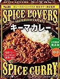 エスビー食品 SPICE LOVERS キーマカレー 中辛 150g