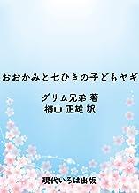 Der Wolf und die sieben jungen GeiBlein (Japanese Edition)