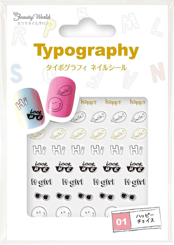 フェデレーション浴室デイジータイポグラフィネイルシール TGS481