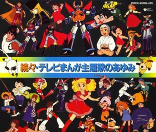 Zokuzoku TV Manga Shudaika No [Import USA]