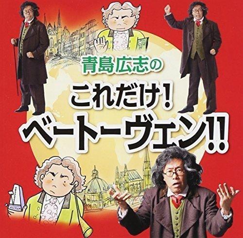 青島広志のこれだけ!ベートーヴェン!!