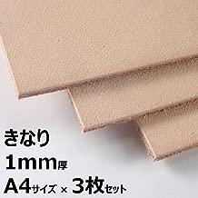 ヌメ革 はぎれ (きなり, 1mm × A4) 3枚