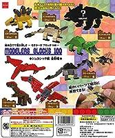 モデラーズブロック 100 −ジュラシック編− 全6種セット MODELERS BLOCKS 100