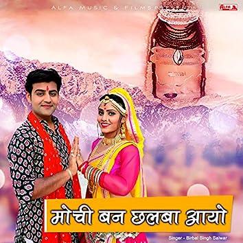 Mochi Ban Chalba Aayo