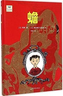 蟾幼儿图书 绘本 早教书 儿童书籍 9787532947676