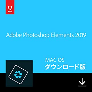 Adobe Photoshop Elements 2019 Mac版 オンラインコード版