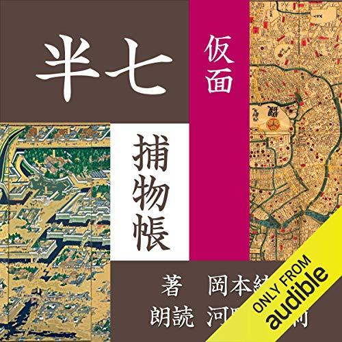 『仮面 (半七捕物帳)』のカバーアート
