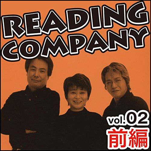 リーディングカンパニー Vol.2 前編 | 大沢オフィス