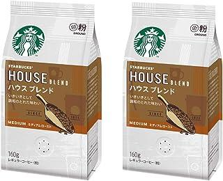 スターバックス コーヒー ハウス ブレンド 160g ×2袋