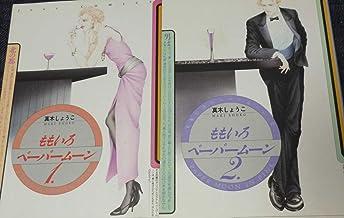 ももいろペーパームーン 1~最新巻(ジュールコミックス) [マーケットプレイス コミックセット]