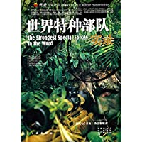 World Special Forces Record(Chinese Edition)