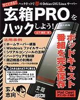 ハックキットで夢のDebian GNU/Linuxサーバー 玄箱PROをハックしよう!