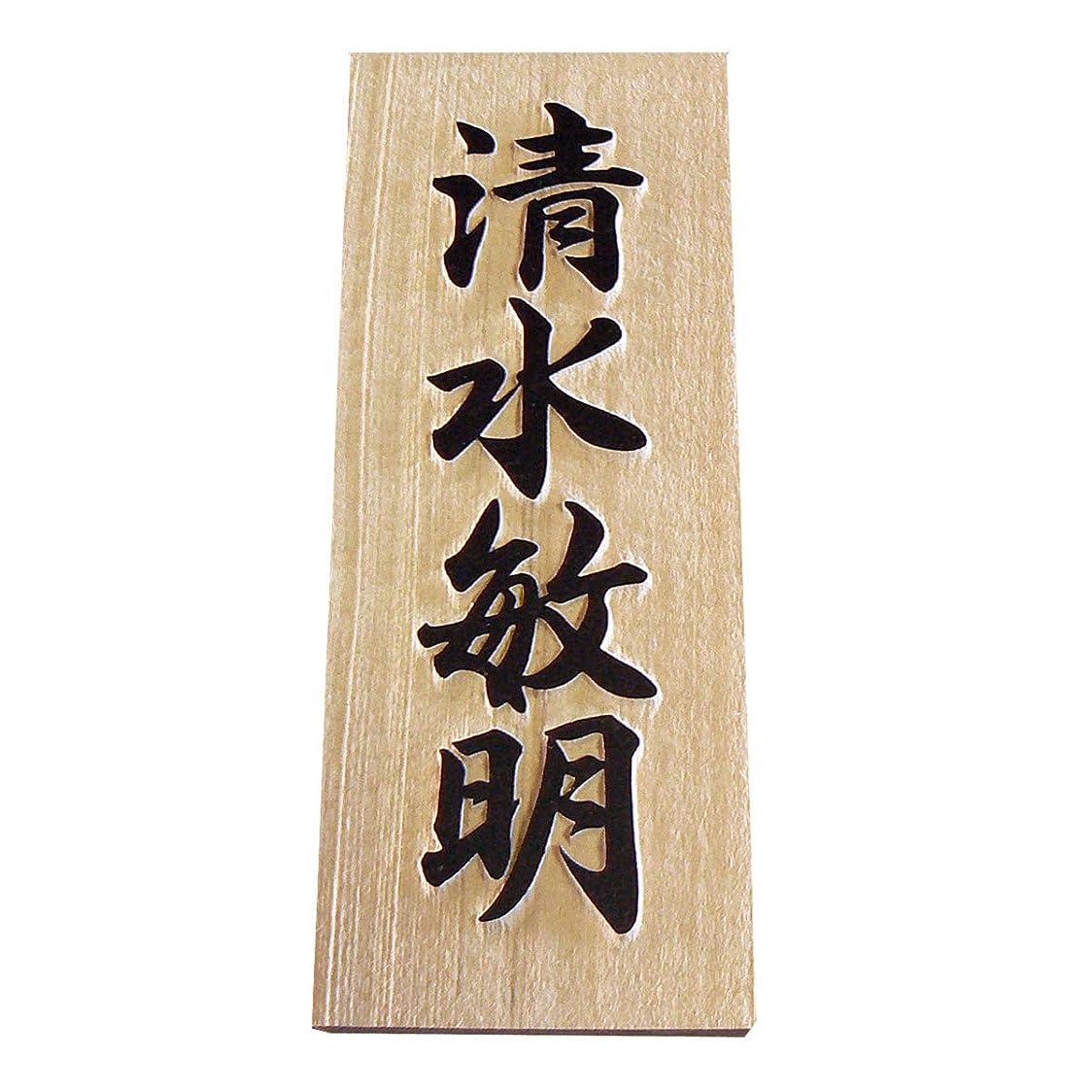 開始明確に安らぎ木製表札 木(木曽ひのき)の浮彫枠無し