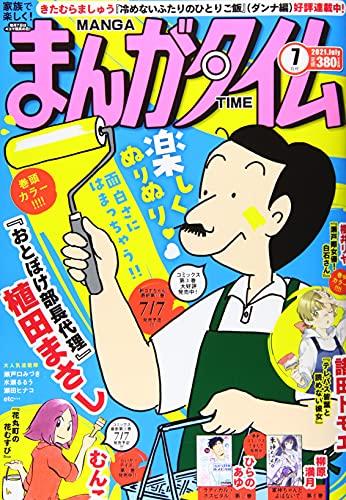 まんがタイム 2021年 07 月号 [雑誌]