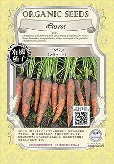 グリーンフィールド 野菜有機種子 ニンジン <フラッキー> [小袋] A034