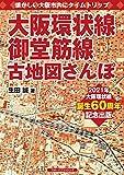 大阪環状線、御堂筋線 古地図さんぽ
