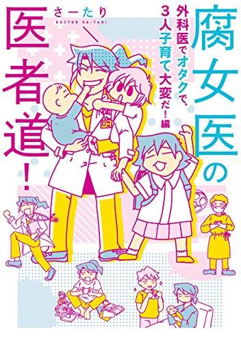 腐女医の医者道! 外科医でオタクで、3人子育て大変だ!編 (コミックエッセイ)
