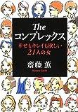 Theコンプレックス - 幸せもキレイも欲しい21人の女 (中公文庫)
