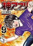 神アプリ 9 (ヤングチャンピオン・コミックス)