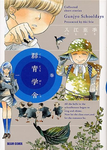 群青学舎 一巻 (ビームコミックス)の詳細を見る