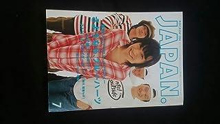 ROCKIN ON JAPAN 1995年7月号 ブルーハーツ 甲本ヒロト 真島昌利 小沢健二 大槻ケンヂ スチャダラパー THE BLUE HEARTS パンク ロック