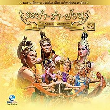 Thai Traditional Dance Music, Vol. 26 (ระบำ รำ ฟ้อน)