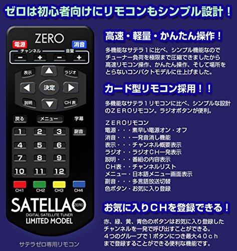 『衛星放送FTAチューナーサテラ0(ゼロ)SATELLA ZERO』の2枚目の画像