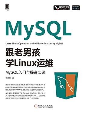 跟老男孩学Linux运维:MySQL入门与提高实践 (Chinese Edition)