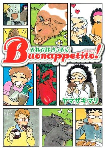 それではさっそくBuonappetito! (ワイドKC)の詳細を見る