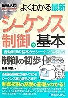 図解入門よくわかる最新シーケンス制御の基本 (How‐nual Visual Guide Book)